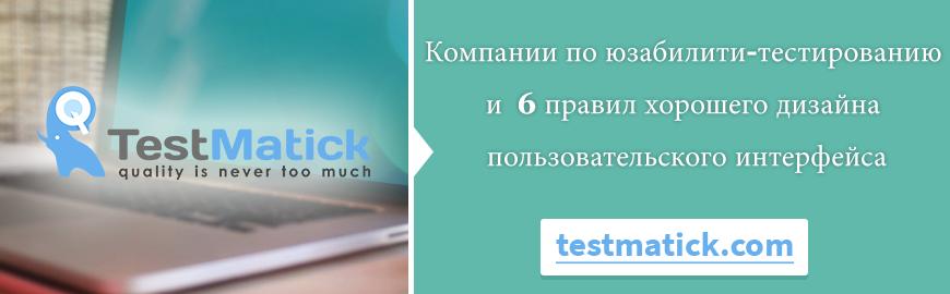 Компании по юзабилити-тестированию и 6 правил хорошего дизайна пользовательского интерфейса