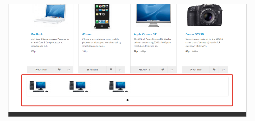 Functional bug - in the carousel on the main page only HP products are displayed