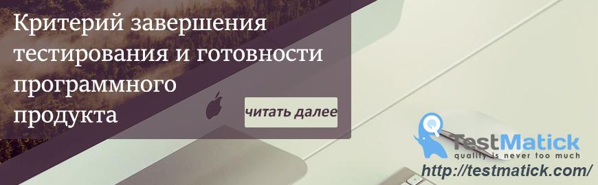 Kriterij-zaversheniya-testirovaniya-i-gotovnosti-programmnogo-produkta