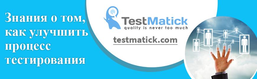 Знания о том, как улучшить процесс тестирования
