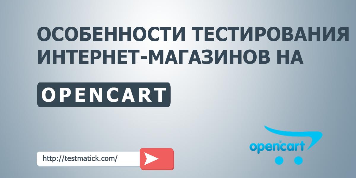 Особенности тестирования интернет-магазинов на OpenCart