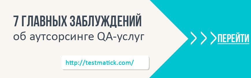7 главных заблуждений об аутсорсинге QA-услуг