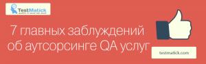 7 главных заблуждений об аутсорсинге QA услуг