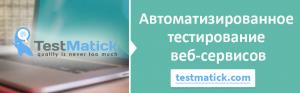 Автоматизированное тестирование веб-сервисов