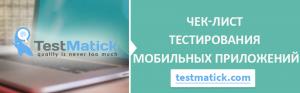 Чек-лист тестирования мобильных приложений