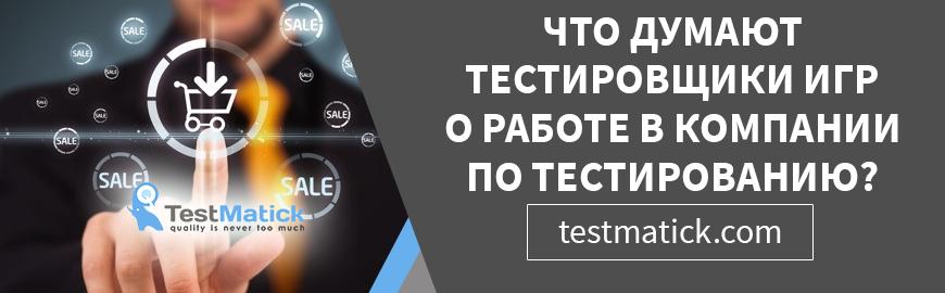 Что думают тестировщики игр о работе в компании по тестированию?