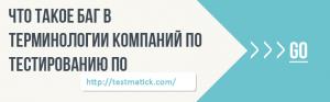 Что такое баг в терминологии компаний по тестированию ПО