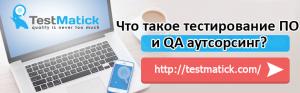 Что такое тестирование ПО и QA аутсорсинг?