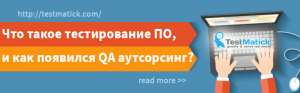 Что такое тестирование ПО, и как появился QA аутсорсинг?