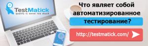Что являет собой автоматизированное тестирование