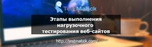 Этапы выполнения нагрузочного тестирования веб-сайтов