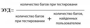 Формула ЭУД