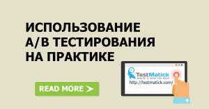 Использование A/B тестирования на практике