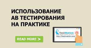 Использование-AB-Тестирования-на-Практике