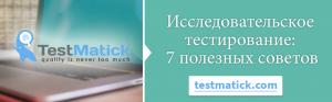Исследовательское тестирование: 7 полезных советов