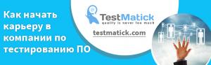 Как начать карьеру в компании по тестированию программного обеспечения