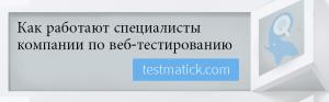 Как работают специалисты компании по веб-тестированию