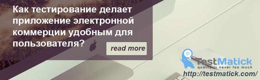 Как тестирование делает приложение электронной коммерции удобным для пользователя?