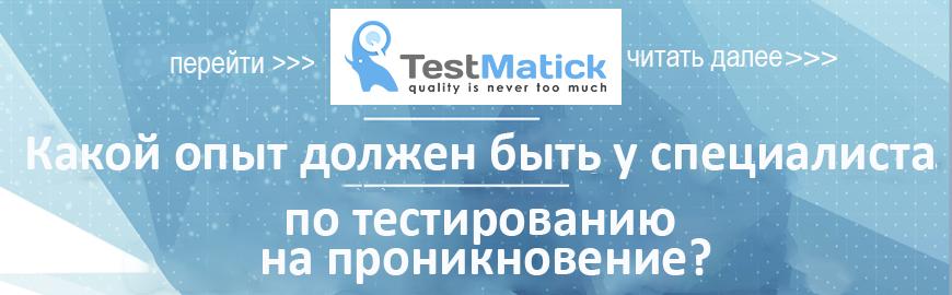 Какой опыт должен быть у специалиста по тестированию на проникновение?