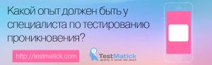 Какой опыт должен быть у специалиста по тестированию проникновения?