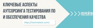 Ключевые аспекты аутсорсинга тестирования ПО и обеспечения качества