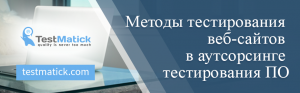 Методы тестирования веб-сайтов в аутсорсинге тестирования ПО