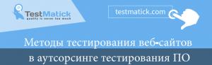 Методы-тестирования-веб-сайтов-в-аутсорсинге-тестирования-ПО
