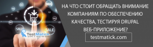 На что стоит обращать внимание компаниям по обеспечению качества, тестируя Drupal веб-приложение?