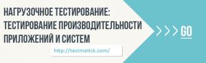 Нагрузочное тестирование: Тестирование производительности приложений и систем