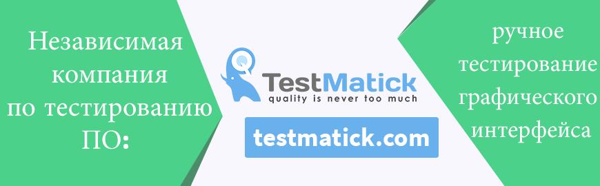 Независимая компания по тестированию ПО: ручное тестирование графического интерфейса