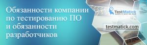 Обязанности компании по тестированию ПО и обязанности разработчиков
