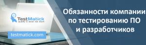 Обязанности компании по тестированию ПО и разработчиков