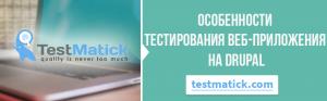 Особенности тестирования веб-приложения на Drupal