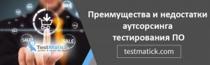 Преимущества и недостатки аутсорсинга тестирования ПО