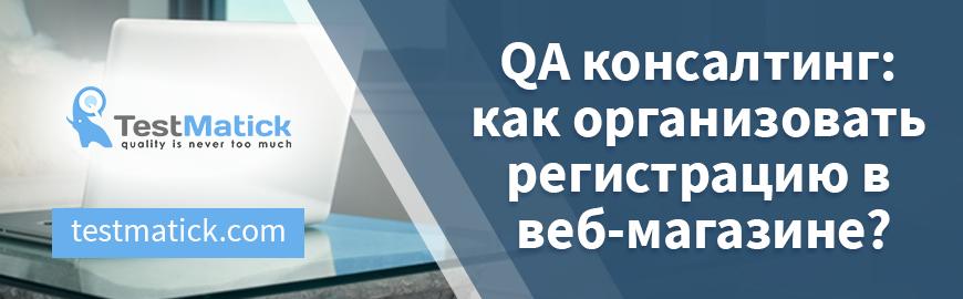 QA консалтинг: как организовать регистрацию в веб-магазине?