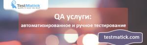 QA услуги: автоматизированное и ручное тестирование