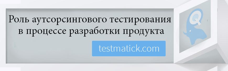 Роль аутсорсингового тестирования в процессе разработки продукта