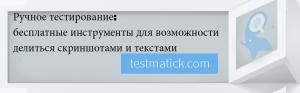 Ручное тестирование: бесплатные инструменты для возможности делиться скриншотами и текстами