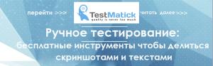Ручное тестирование: бесплатные инструменты чтобы делиться скриншотами и текстами
