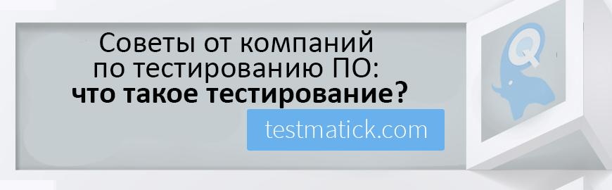Советы от компаний по тестированию ПО. что такое тестирование