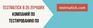 TestMatick в 20 лучших компаний по тестированию ПО
