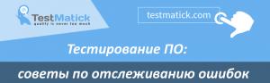 Тестирование-ПО-советы-по-отслеживанию-ошибок