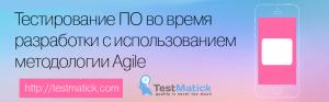 Тестирование ПО во время разработки с использованием методологии Agile