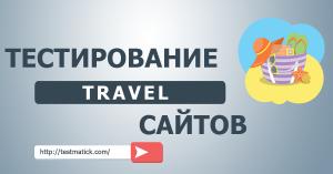 Тестирование travel сайтов