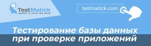Тестирование базы данных при проверке приложений