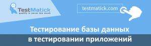 Тестирование базы данных в тестировании приложений