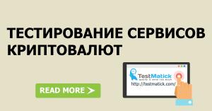 Тестирование сервисов криптовалют