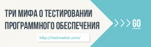 Три мифа о тестировании программного обеспечения