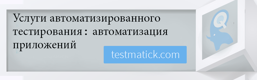 Услуги автоматизированного тестирования: автоматизация приложений