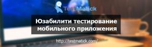 Юзабилити-тестирование-мобильного-приложения